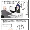 弁理士試験 均等論を漫画にしてみた