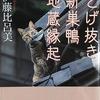 とげ抜き新巣鴨地蔵縁起 伊藤比呂美 講談社文庫