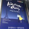 ABChanZooを見て、劇団四季「パリのアメリカ人」を観劇しました