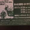 東京モーターサイクルショー2017に行ってきたよ!