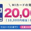 【緊急速報】20,000ポイント 先着300名!初年度年会費無料のMIカード!