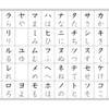 【新提案】カタカナ語にしっくりくる言葉添えゲーム