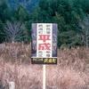 平成フィーバーとは何だったのか?元号と同字の地【武儀町】を追う!