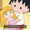 ちびまる子ちゃん 2018年8月19日放送 雑感 お人形を大切にする女の子は心が美しいって話。