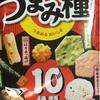 俳句スイング16      Twitterトレンド大賞2020