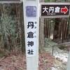 丹倉神社参拝