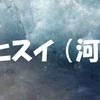 糸魚川ヒスイ原石:河川採取