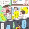 育児【ママの〇〇が大変!七年目の真実?!】