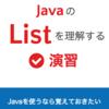 新ブック『JavaのListを理解する 演習』をリリースしました