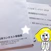 ミス日本になりかけた(?)話