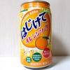 サンガリア『はじけてオレンジソーダ』はオレンジの味が弱い