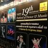 【バンコク・イベント】バンコクインターナショナルダンス&ミュージックフェスティバルが開幕しました!