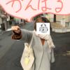 第11回ゴリズウォーキング!盛岡市内編
