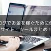 私がブログで5万円を稼ぐために使ったサイトとツールまとめ!