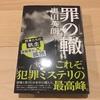 『罪の轍』奥田英朗 / 現代だからこそ読むべき昭和のミステリ