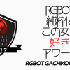 RGBOT同人音声アワード2017 RGBOT 純粋にこの女が好きアワード