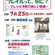 【地域情報】7/25(木)地域健康講座「フレイルって、なに?」