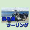 浜名湖の海釣公園まで軽くツーリング、「40分しか走れない」じゃない!「40分も乗れるんだ!」