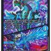 【超誕‼ツインヒーローデッキ】卍獄の虚無月カードリストまとめ