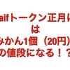 【仮想通貨を買うなら zaifトークン】朝山社長チャットでの発言の意味とは⁉️来年はzaifトークンで億りびと