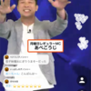 グノシーQ速報 あべちゃん最高 復活カード配布クイズを木曜日に開催!今週は参加するだけで1万円もらえるキャンペーンしてるよ