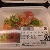 【FIRE杵築市生活】杵築市のスーパーにはりゅうきゅうと言う謎のお魚が陳列されている