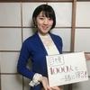 3月16日【吉村南美・1000人TVのおやすみなさい】第70回 番組告知