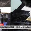 四川航空の旅客機が高度約1万mで操縦室の窓が破損して脱落!副操縦士は体の半分が外に吸い出されそうになる地獄絵図!!
