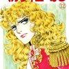 コミック『ベルサイユのばら』(第12巻)を読んでみた