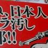 秋葉原街宣12月6日(日)違法なカウンター行為を許すな!