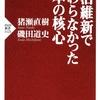 「二宮金次郎」推しが強いですがw:読書録「明治維新で変わらなかった日本の核心」