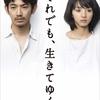 瑛太と満島ひかり・坂元裕二脚本のそれでも生きてゆく