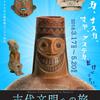 日エクアドル外交関係樹立100周年 「古代文明への旅 ―アステカ、マヤ、インカまでの道のり―