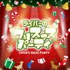 ライバーのクリスマスパーティ