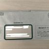【株主優待】オープンハウス(3288)からクオカードが届きました
