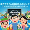 2018年のAmazonPrimedayはいつ?今年は7月16日12時からアマゾンプライムデースタート!