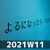 週報 2021W11