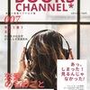 [ Books Channel Photo ALBUM 2021 | 2021年02月26日号 | お客様のお側にいつでも #BooksChannel | 八尾市・河内山本 空想雑誌ポスターversion | #photoalbum #書店の写真