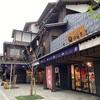 【小田原のニュースポット】「ミナカ小田原」が12月4日グランドオープンに向けて準備中