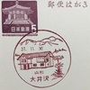 山形県 大井沢郵便局 古い風景印