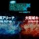 ANIMAX MUSIX 2018 YOKOHAMA(アニマ横浜)感想レポート!コラボ・カバー曲の選曲が最高で盛り上がりっぱなし!