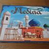 Medina (メディナ)