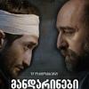 【映画】ザザ・ウルシャゼ監督「みかんの丘」感想(2013年、エストニア・ジョージア合作) - みかんとシャシリクが繋いだ関係