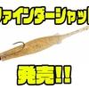 【DUO】ホバスト&ミドスト専用機ワーム「ファインダーシャッド」発売!