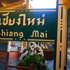 【タイ1人旅23日目】チェンマイからバンコクまでの寝台列車