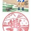 【風景印】白老郵便局(2020.1.6押印)・その2