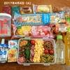 2017年4月4日(火)のお弁当