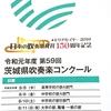 令和元年度(2019)第59回茨城県吹奏楽コンクール高等学校の部A部門行ってきたよ