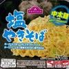 TV 塩やきそば 中太麺 95−5円