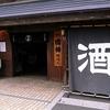 日本酒が健康に良いからと言って飲みすぎはいけませんよ!